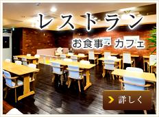 お食事・カフェ・レストラン