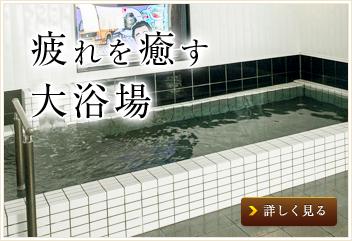 疲れを癒す大浴場