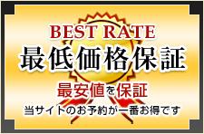 最低価格保証・最安値保証